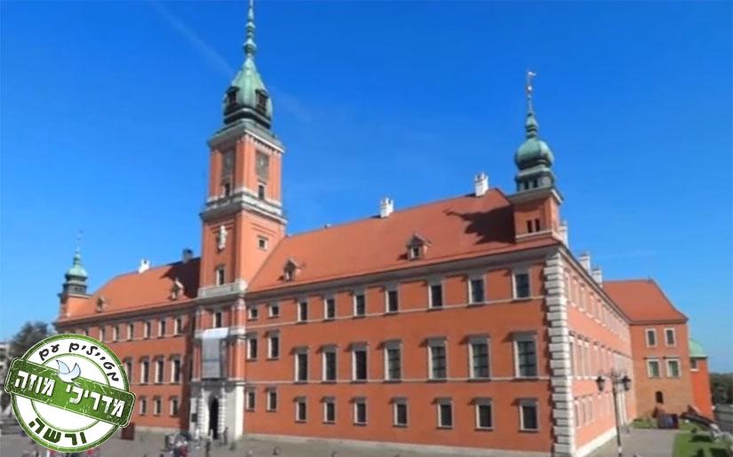 הטירה המלכותית של ורשה - Zamek Królewski
